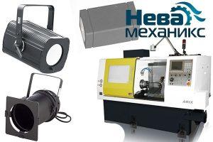 стоимость изготовления корпусов осветительных приборов