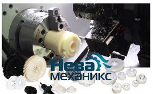 цена изготовления изделий из пластика в Санкт-Петербурге